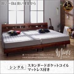 ベッド シングル シングルベッド すのこベッド Mowe メーヴェ Sポケットマットレス付き シングルサイズ ベット