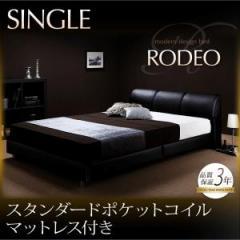 ベッド シングル シングルベッド モダンベッド レザーベッド RODEO ロデオ Sポケットマットレス付き シングルサイズ シングルベット