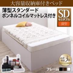 大容量収納庫付きベッド SaiyaStorage Sボンネルマットレス付き 深型 ベーシック床板 セミダブルサイズ セミダブルベッド ベット