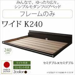 ベッド セミダブル ローベッド フロアベッド ベット セミダブルベッド ×セミダブルベット ベッドフレームのみ