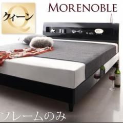 鏡面光沢仕上げ・モダンすのこベッド Morenoble モアノーブル フレームのみ クイーンサイズ クイーンベッド クイーンベット クィーン