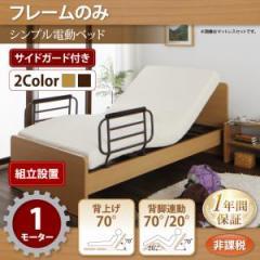 【組立設置】シンプル電動ベッド【ラクティータ】【フレームのみ】1モーター 電動ベット 電動リクライニングベッド サイドガード付き リ