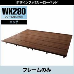 ライラオールソン ベッドフレームのみ ワイドK280 ロング丈 ローベッド (ダブル+ダブル) 大型 ベッド 子供一緒 親子ベッド 連結ベッド