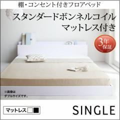 ベッド シングルサイズ ローベッド フロアベッド IDEAL アイディール ボンネルマットレス付き