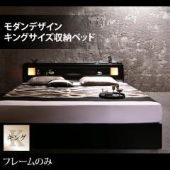 キングベッド キングサイズ 収納ベッド Leeway リーウェイ ベッドフレームのみ 収納付きベッド キングサイズ収納ベッド キングサイズ