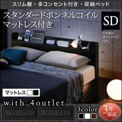 ベッド セミダブル 収納付き スリム棚 収納ベッド Splend スプレンド Sボンネルマットレス付き セミダブルサイズ