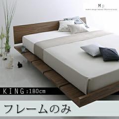 ベッド キング ローベッド フロアベッド モダン Masterpiece ベッドフレームのみ キングサイズ キングベッド キングベット