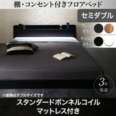 ベッド セミダブル ローベッド フロアベッド Geluk ヘルック Sボンネルマットレス付き セミダブルサイズ セミダブルベッド ベット
