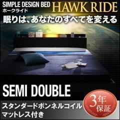 セミダブルベッド 照明付き Hawk ride スタンダードボンネルコイルマットレス付き ローベッド フレーム セミダブルサイズ