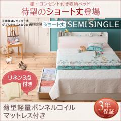 収納ベッド 収納付き Fleur ショート丈 薄型・軽量ボンネルコイルマットレス セミシングルサイズ セミシングルベッド セミシングルベット