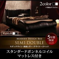 ベッド セミダブル レザー デザイナーズベッド Formare Sボンネルマットレス付き セミダブルサイズ セミダブルベッド セミダブルベット