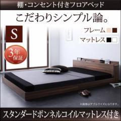 ベッド シングルサイズ ローベッド フロアベッド W.coRe ボンネルマットレス付き ベット