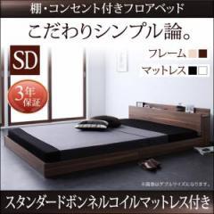 ベッド セミダブル ローベッド フロアベッド W.coRe ボンネルマットレス付き セミダブルサイズ
