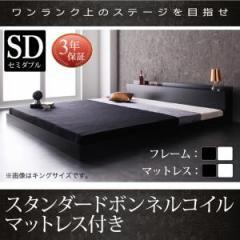 ベッド セミダブル ローベッド フロアベッド Verhill ヴェーヒル Sボンネルマットレス付き セミダブルサイズ セミダブルベッド