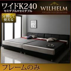 レザーベッド WILHELM フレームのみ ワイドK240 すのこタイプ 幅240 分割ベッド 連結 ベット ベビーベッド ヘッドボードクッション
