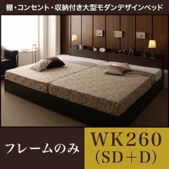 棚付き 収納ベッド Deric フレームのみ WK260(SD+D) 収納付きベッド (セミダブル+ダブル) ワイドキング 連結ベッド 家族 夫婦