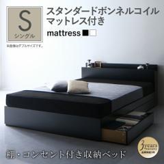 ベッド シングル マットレス付き シングルベッド 収納ベッド Umbra スタンダードボンネルコイルマットレス付き シングルサイズ ベット