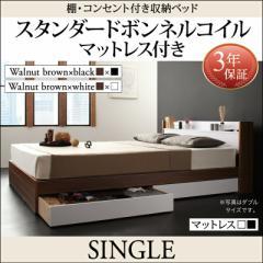 ベッド シングル マットレス付き シングルベッド 収納ベッド sync.D スタンダードボンネルコイルマットレス付き シングルサイズ ベット