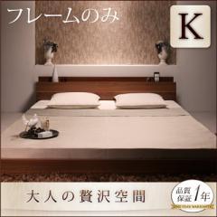 ベッド ベット 棚付き フロアベッド ローベッド mon ange モナンジェ フレームのみ キングサイズ キングベッド キングベット