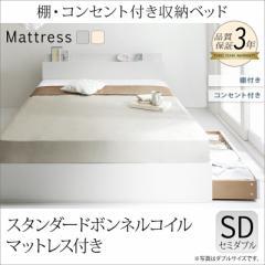 引き出し付きベッド ma chatte スタンダードボンネルコイルマットレス付き セミダブルサイズ セミダブルベッド ベット マットレス付き