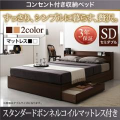 ベッド セミダブル 収納付き 引き出し付きベッド セミダブルベッド ボンネルマットレス付き