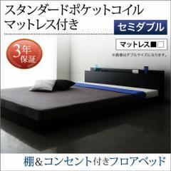 ベッド セミダブル ローベッド フロアベッド フロアベッド SKY line Sポケットマットレス付き セミダブルサイズ