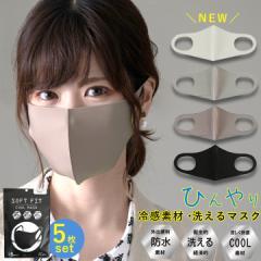 マスク 洗える 5枚 立体マスク 男女兼用 洗えるマスク 在庫あり 普通サイズ 防水 立体 大人 花粉 国内発送 大人用 ますく 黒 ベージュ ブ