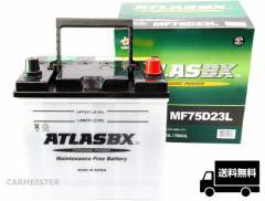 ATLAS 75D23L アトラス 国産車用 バッテリー