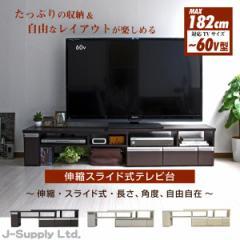 ローボード テレビ台 伸縮 コーナー ロー TVボード 一人暮らし シンプル 木製 32インチ 42インチ 50インチ TCP353N