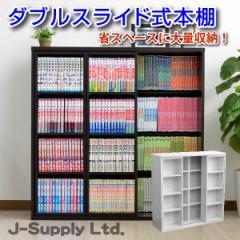 スライド 本棚 ダブルスライド コミック 書棚 大容量 棚 収納棚 オシャレ 木製 TCP310