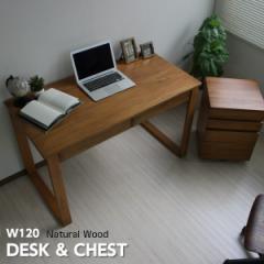 パソコンデスク 学習机 ダイニングテーブル パイン無垢材 120cm幅 RP001+RP003