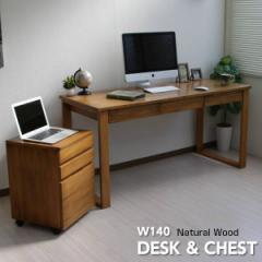 パソコンデスク ダイニングテーブル パイン無垢材 140cm幅 2点セット 木製 RP002+RP003