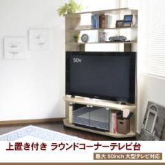 【ポイント10倍!!】 テレビ台 コーナー ハイタイプ 50インチ対応 大型液晶テレビ対応 TV台TCP361