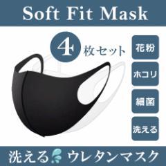 マスク  4枚セット  洗える 男女兼用 ウレタンマスク 白 黒 レギュラーサイズ 花粉対策 大人用 おしゃれ フィット 【※お一人様6点まで