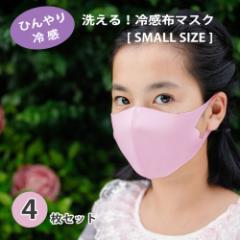 【4枚セット】冷感 マスク 子供 洗える 接触冷感 マスク 子ども冷感マスク 布マスク 子供用 夏用 夏用マスク 小さめ スーパーストレッチ