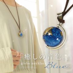 『癒しの青い地球儀ネックレス』【 男性 プレゼント 女性 プレゼント ネックレス アクセサリー レディースネックレス メンズネックレス
