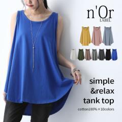 【送料無料】【予約6月上旬頃発送】『nOrLABEL着回しシンプルシャツ型タンクトップ』[女性 プレゼント タンクトップ レディース インナー