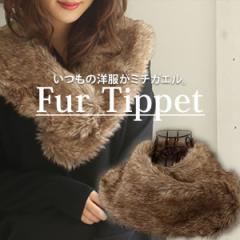 『nOrデザインファーティペット』【 女性 プレゼント  ティペット レディース ファッション小物 ファーティペット ファー フェイクファー