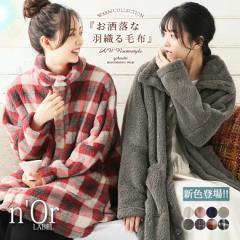 【新色登場】選べるS〜Lサイズ展開!『nOrふわもこ羽織る毛布』【 女性 プレゼント 着る毛布 レディース ルームウェア 部屋着 羽織 ブラ