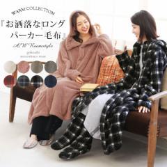 <秋新作>選べるS〜Lサイズ展開&豊富なカラバリ展開!『nOrフード付き羽織りロング毛布』[女性 プレゼント 着る毛布 レディース メンズ