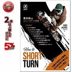 17-18 DVD snow 青木玲のショートターン攻略 JOINT CREW presents SNOWBOARD ハウツー スノーボード【店頭受取対応商品】