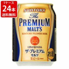 送料無料 サントリー プレミアムモルツ 250ml(1ケース/24本入り) (北海道・沖縄+890円)