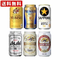 送料無料 プレミアムビール&ビール 6種類 350ml飲み比べセット (1ケース/24本入り) (北海道・沖縄+890円)
