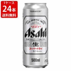 送料無料 アサヒ スーパードライ 500ml(1ケース/24本入り) (北海道・沖縄+890円)