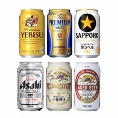 飲み比べ プレミアムビール&ビール 6種類 350ml飲み比べセット (1ケース/24本入り)