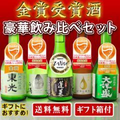 日本酒 飲み比べ 金賞酒お試し飲み比べセット 300ml×5本 送料無料(北海道・沖縄+890円) のしOK のし可