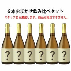 飲み比べ NYオリジナル これで日本酒は間違いナシ 厳選 地酒日本酒 720ml 6本おまかせ飲み比べセット(6000) 送料無料(北海道沖縄