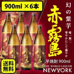 芋焼酎 送料無料 赤霧島 25度 900ml 6本1ケース売り (北海道沖縄+890円)