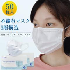 秋新作 マスク 使い捨てマスク 50枚マスク 箱 男女兼用 耳ひも 大人用 ユニセックス ほこり 花粉 ウイルス 対策 不織布マスク マスク 50