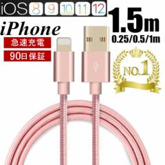 iPhoneケーブル 長さ0.25m 0.5m 1m 1.5m iPad充電器 急速充電データ転送ケーブル USBケーブル iPhone 11 XS Max XR X 8 7/6/PLUSケーブル
